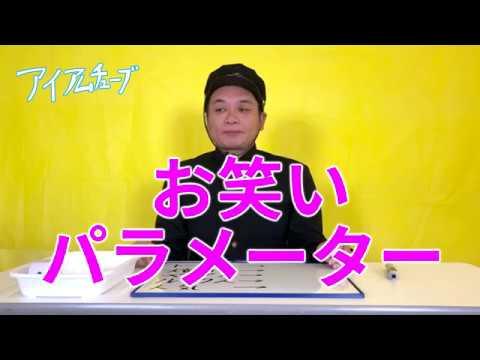 【アイアムチューブ】アイアム野田のお笑いパラメーター【19時間目】