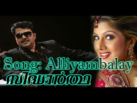 Sidhartha | Alliyambalay | M.G,Sreekumar, K.S.Chithra