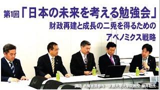 第1回「日本の未来を考える勉強会」財政再建と成長の二兎を得るための...