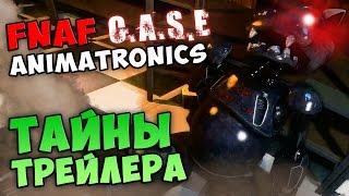 FNAF CASE Animatronics - ТАЙНЫ ТРЕЙЛЕРА