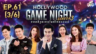 HOLLYWOOD GAME NIGHT THAILAND S.3 | EP.61 เกรท,เชียร์,บีมVSเก้า,เต้ย,แพท [3/6] | 02.08.63