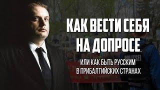 Как вести себя на допросе, или как быть русским в прибалтийских странах   Дмитрий Линтер