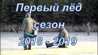 Рибалка по першому льоду, сезон 2018-2019