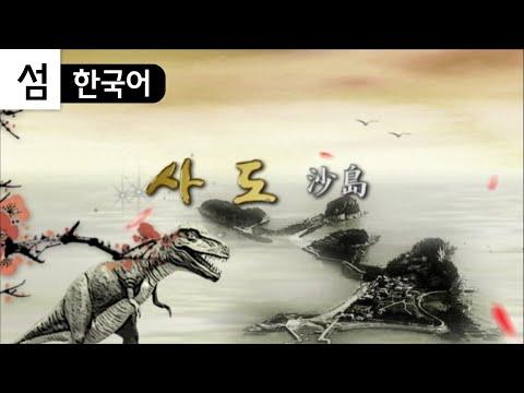 사도 (한국의 섬/여수 섬여행4) 신비의 섬, 공룡섬 Korea Island Travel (Yeosu) Sa-island 沙島 모래섬