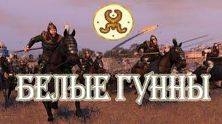 Total War Attila - Белые Гунны. Стрим #6 (Малая Победа)