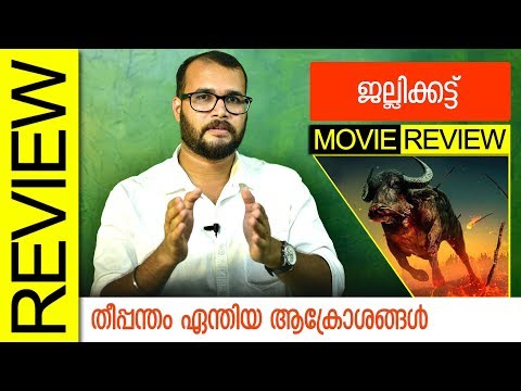 Jallikattu Malayalam Movie Review By Sudhish Payyanur | Mons