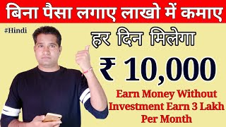 Earn money online 10,000 ₹ per day, Make Money Online, Easy process, Best way to earn, Adlifes