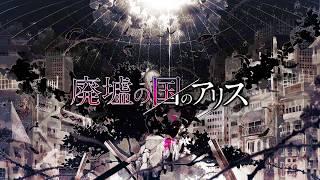廃墟の国のアリス/まふまふ feat. 初音ミク 初音ミク 動画 1