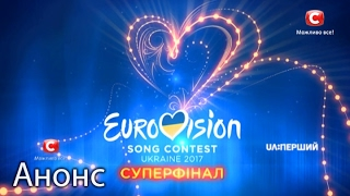 Кто же представит Украину на Евровидении 2017?   Финал  Смотрите 25 февраля