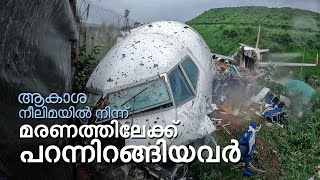 ആകാശ നീലിമയിൽ നിന്ന് മരണത്തിലേക്ക് പറന്നിറങ്ങിയവർ | Karipur Flight Crash