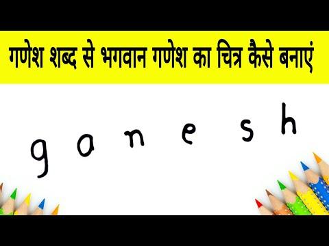 गणेश शब्द से भगवान गणेश का चित्र कैसे बनाएं How Draw God Ganesha from word Ganesh step by step