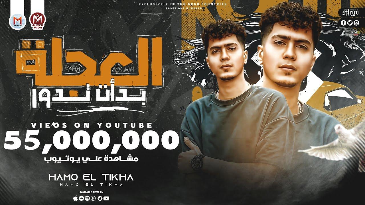 مهرجان العجله بدأت تدور ( صاحبت صاحب شطان ) - حمو الطيخا - اجدد مهرجانات 2020