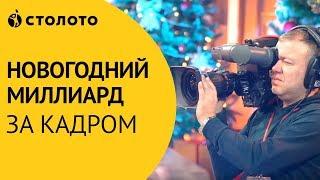 Новогодний миллиард 2019 | Русское лото тираж 1264 | За кадром