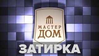 Затирка для плитки(http://masterdom.ru http://vk.com/masterdom http://ok.ru/masterdomru https://instagram.com/masterdom.ru https://www.facebook.com/masterdommoscow ..., 2016-07-26T08:10:49.000Z)