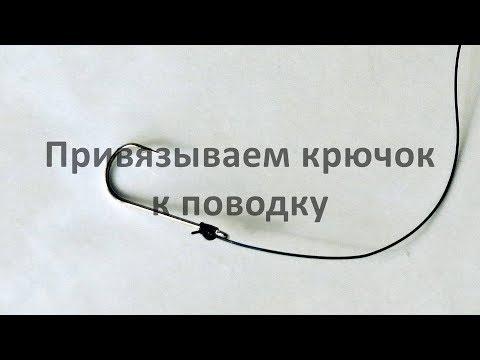 Привязываем крючок к поводку простым захватным узлом Клинч (Clinch knot)