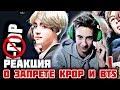 ЗАПРЕТ KPOP и BTS В РОССИИ ARI RANG L БОДЬКА РЕАКЦИЯ L K POP ЗАПРЕТЯТ mp3