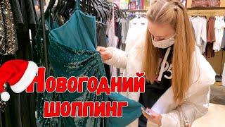 ВЛОГ Новогодний ШОППИНГ Выбираем платье к НОВОМУ ГОДУ