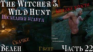 The Witcher 3: Wild Hunt part 22 Велен (Скачки, Последняя услуга, Кулаки ярости, Гвинт)