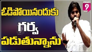 Pawan Kalyan Feel Proud For Defeated in Elections | Prime9 News