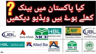 Pakistan Bank Open Or Not | Lahore Breaking News Today | Lahore News Update | Urdu/Hindi | NEWS