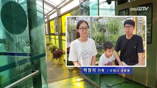 올 가을 안산식물원에 오시면 공원 속 승마 체험은 보너스 [김경자 기자]