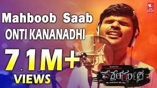 Kathale Kone | Onti Kananadhi | Full Song Making | Mahboob Saheb | Sandesh Shetty Ajri