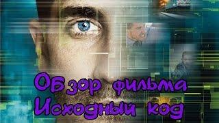 """Обзор фильма """"Исходный код"""""""