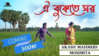 আসছে নতুন কিছু। ঐ বুকেতে ঘর | Oi Bukete Ghor | Akash Dream Music | Akash Mahmud & Moumita |