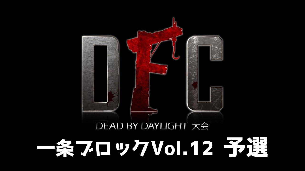 【Dead by Daylight大会】DFC Vol.12 ブロック:一条さん&ざわ氏