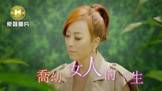 【MV大首播】喬幼-女人的一生(官方完整版MV) HD【三立八點檔『甘味人生』片頭曲】