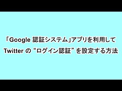 "「Google 認証システム」アプリを利用して「Twitter」の ""ログイン認証"" を設定する方法"