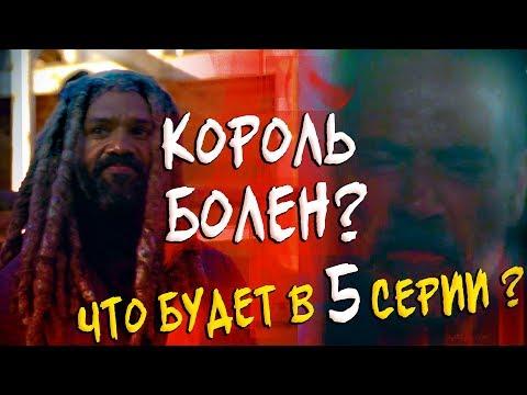 КОРОЛЬ БОЛЕН? - Ходячие мертвецы 10 сезон 5 серия - Обзор новых промо