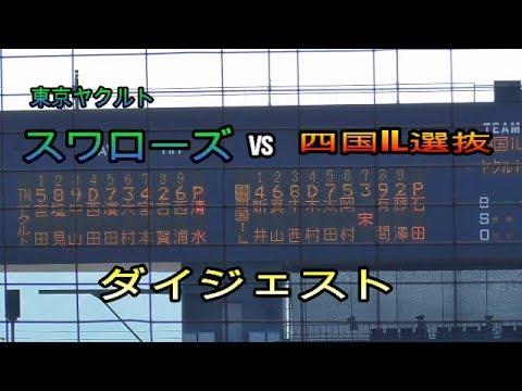 東京ヤクルトスワローズ対四国アイランドリーグ選抜 ダイジェスト【2019/11/8@坊ちゃんスタジアム】
