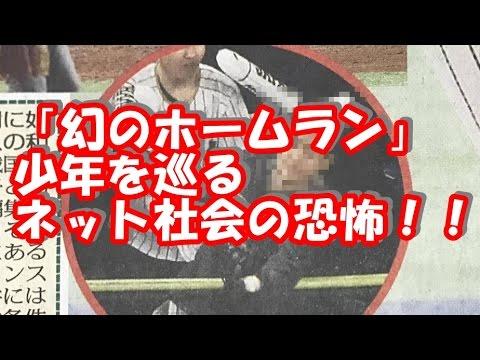 【WBC】侍ジャパン山田の「幻のホームラン」 少年を巡るネット社会の恐怖!!