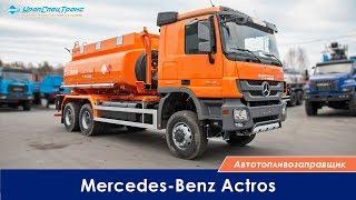 Автотопливозаправщик Mercedes-Benz Actros