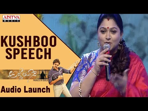 Kushboo Speech @ Agnyaathavaasi Audio...