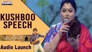 Kushboo Speech @ Agnyaathavaasi Audio Launch   Pawan Kalyan   Trivikram