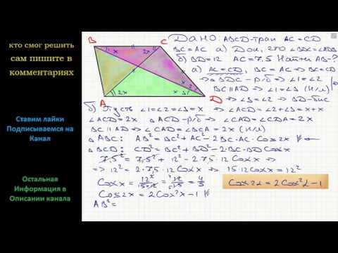Геометрия В трапеции ABCD основания AD и BC. Диагональ AC разбивает ее на два равнобедренных