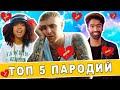 Топ 5 пародий на Егор Крид Сердцеедка Пародии превзошедшие оригинал mp3