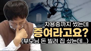 [데일리뉴스 235] 차용증까지 썼는데 증여라구요? (가족간 금전소비대차시 알아야 할 절세법)