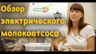 Электрический молокоотсос - обзор от Babyhit.ua
