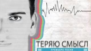 Максим Бурматов - Теряю смысл (новая песня)
