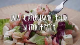 Салат с креветками, фетой и грейпфрутом