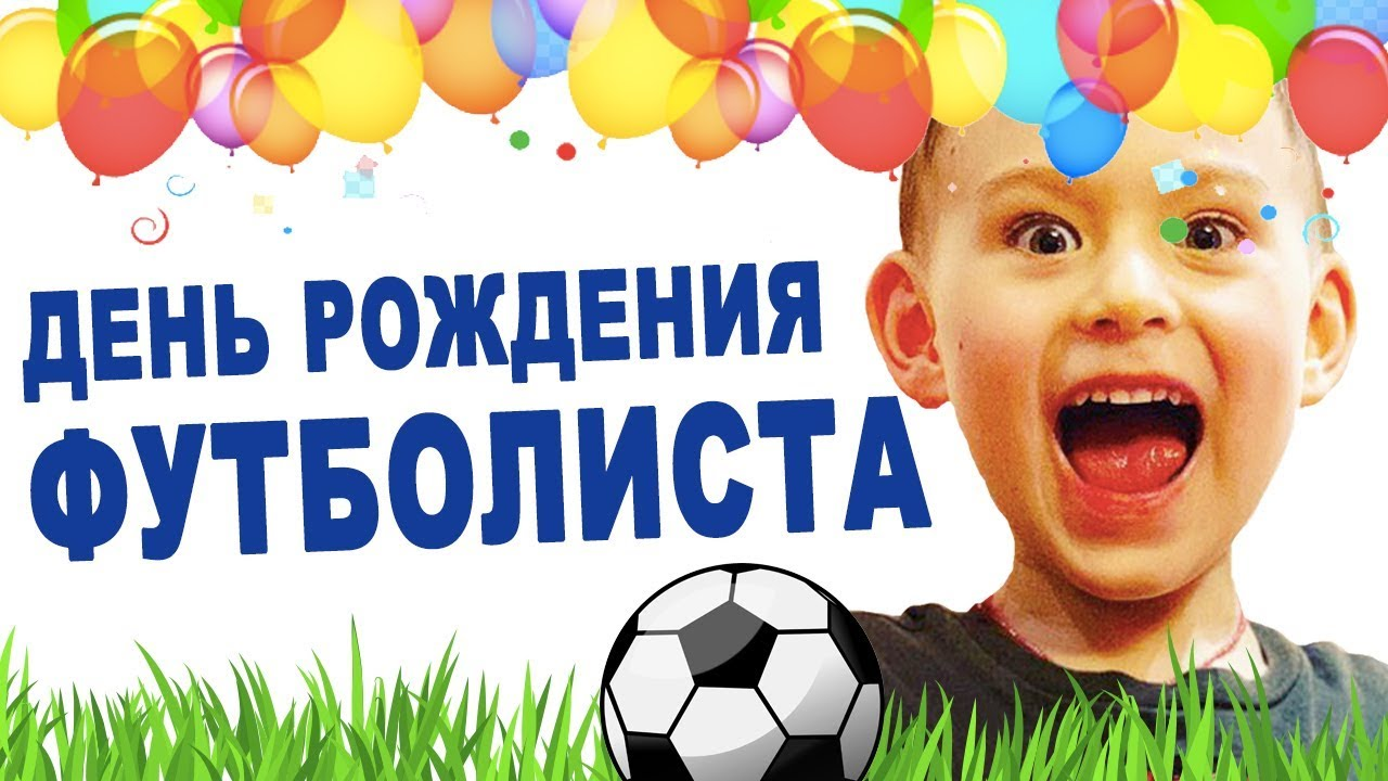 Анимационные, открытка с днем рождения от футболистов