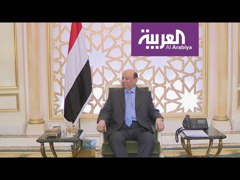 لماذا تدرس الشرعية اليمنية الانسحاب من اتفاق ستوكهولم؟  - نشر قبل 3 ساعة