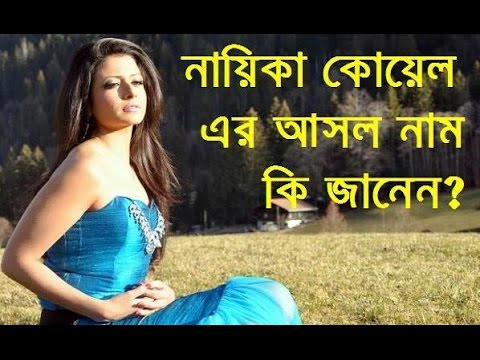 টলিউড অভিনেত্রী কোয়েল মল্লিকের আসল নাম কি জানেন? Bengali Actress Koel Mallick Real Name