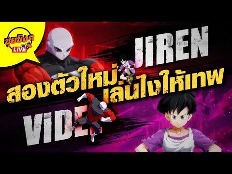 ซุยขิงๆ : Dragonball FighterZ ตัวละครใหม่ เล่นยังไงให้เทพซ่า