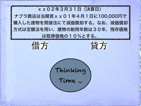 10秒仕訳簿記3級固定資産の減価償却間接法期首購入