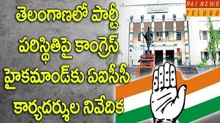 తెలంగాణలో పార్టీ పరిస్థితిపై కాంగ్రెస్ హైకమాండ్కు నివేదిక ఇవ్వనున్న ఏఐసీసీ కార్యదర్శులు | Raj News