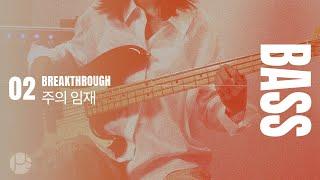 [TUTORIAL] 02 주의 임재 (Lord Your presence)|J-US Live Worship Album|BASS